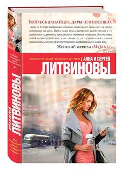 Новый бестселлер мастеров российского детектива Анны и Сергея Литвиновых