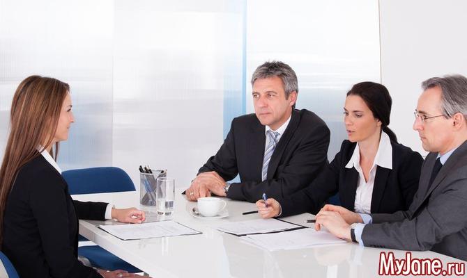 Как пройти собеседование, если все против тебя?