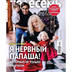 Детей Пугачевой и Галкина сняли для глянца