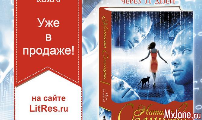 Наталья Солнцева «Иди за мной»