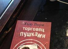 """Книга Хью Лори """"Торговец пушками"""" фото"""