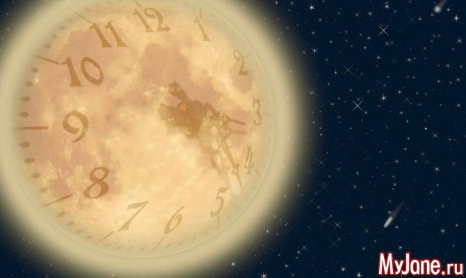 10-е лунные сутки