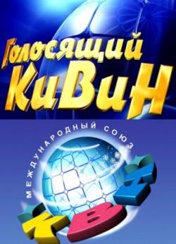 Фестиваль «Голосящий КиВиН» переезжает в Светлогорск