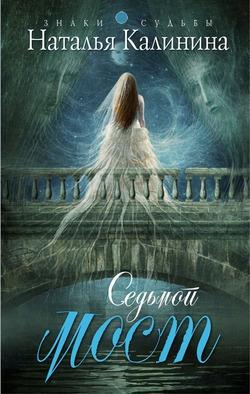 Калинина, Наталья Дмитриевна - Седьмой мост