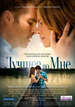 Лучшее во мне / The Best of Me (2014)
