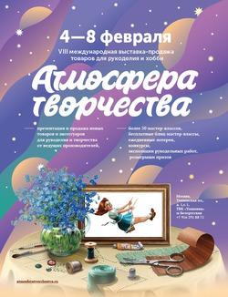 VIII Международная выставка-продажа «Атмосфера творчества»