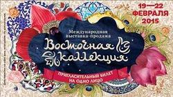 V Международная выставка-продажа «Восточная коллекция»