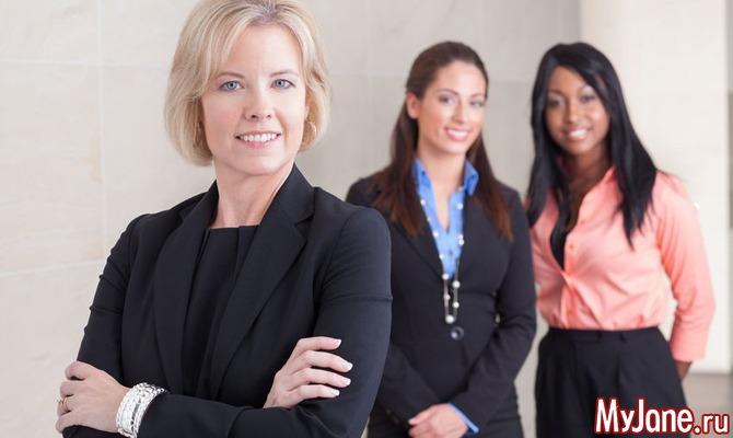Что мешает женщинам быть успешными?