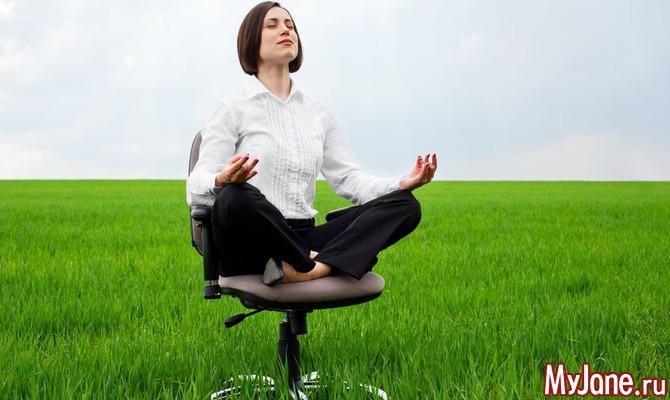 Как расслабиться в условиях стресса