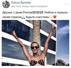 Ольга Бузова не знает, как выглядит российский флаг