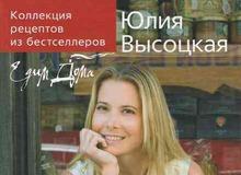 Кулинарная книга Юлии Высоцкой фото