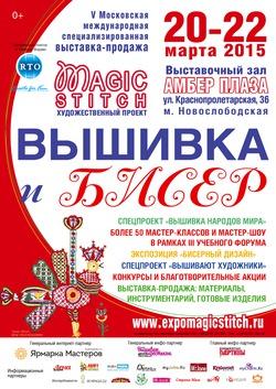Выставка-продажа «Magic Stitch – ВЫШИВКА и БИСЕР»