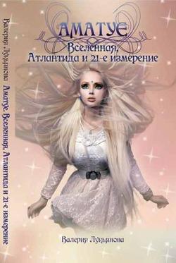 «Барби» Валерия Лукьянова написала книгу