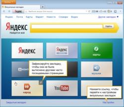 "Сервис «Закладки» ""Яндекса"" будет закрыт с апреля"