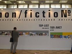 Международная книжная ярмарка Non/fiction