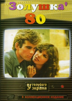 Золушка `80 / Cenerentola '80 (1983)