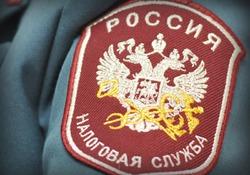 День налоговых органов России