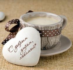 Кофе для любимого...