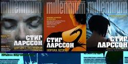 «Millennium» Стига Ларссона