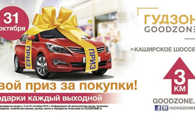 Щедрый октябрь в ТРЦ «ГУДЗОН»: мастер-классы, выступления звезд и розыгрыш автомобиля!