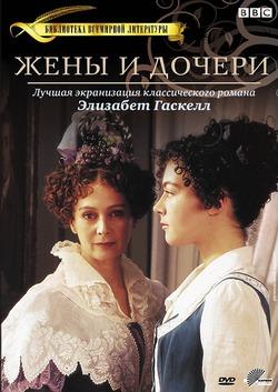 Жены и дочери / Wives and Daughters (1999, мини-сериал)