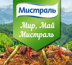 """Конкурс рецептов """"Мир, Май, Мистраль"""" на Поварёнке"""