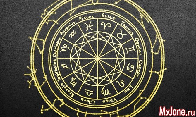 Астрологический прогноз на неделю с 25.04 по 01.05