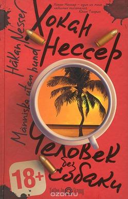 """Книжный вызов 2016: 42. Книга о семейных отношениях. Хокан Нессер """"Человек без собаки"""""""