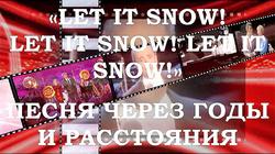 «Let It Snow! Let It Snow! Let It Snow!» - песня через годы и расстояния
