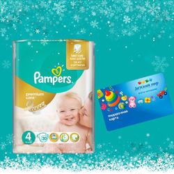 Конкурс «Новогоднее настроение» с Pampers
