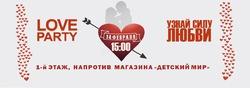 LOVE PARTY – узнай силу любви! Самое необыкновенное шоу в подарок ко Дню всех Влюблённых