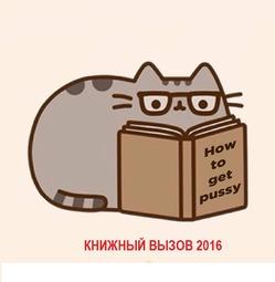 Книжный вызов 2016: 35. Первая книга из любой серии