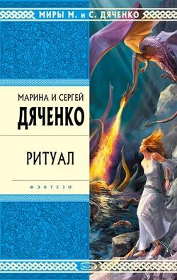 КНИЖНЫЙ ВЫЗОВ 2016: 5. Книга с магией/Фэнтази