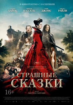 FILM CHALLENGE 2016: 10. Фильм с волшебством