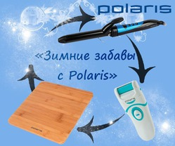«Зимние забавы» с Polaris на myJulia.ru
