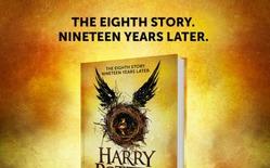 Вышла восьмая книга о волшебнике Гарри Поттере