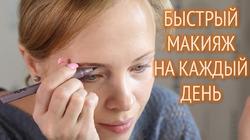 Быстрый макияж на каждый день