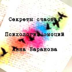 Секреты счастья
