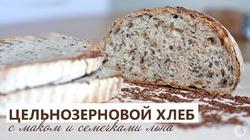 Цельнозерновой хлеб с маком и семечками льна.