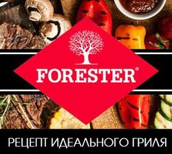 """Мастер-класс """"Forester. Рецепт идеального гриля"""" на Поваренок.ру"""