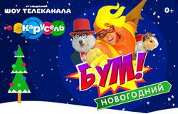 Впервые в России! «Новогодний БУМ!»