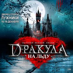 Шоу Мирового уровня! «Дракула. История вечной любви»