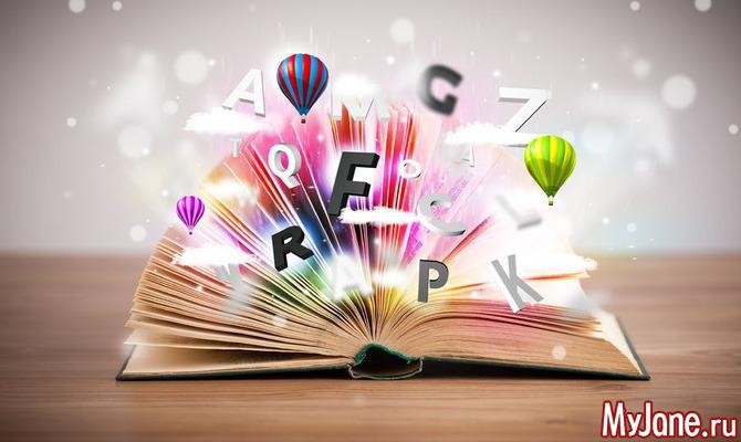 Дети и английский. Когда начать? Часть 2