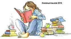 Книжный вызов 2016: 48. Книга с событиями в твою любимую эпоху