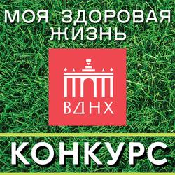 Конкурс «Моя здоровая жизнь» на Diets.ru