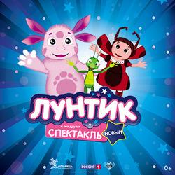 Музыкальный спектакль «Лунтик и его друзья»!