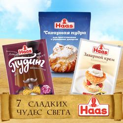 """Конкурс рецептов от Haas """"7 сладких чудес света"""""""