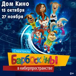 Сказочное представление «Барбоскины в киберпространстве»!