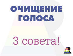 3 СОВЕТА ОЧИЩЕНИЯ ГОЛОСА!