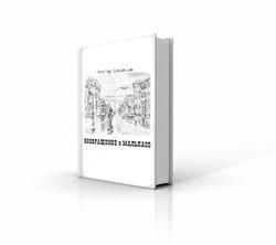 """Новая книга петербургского писателя """"Возвращение в Мальпасо"""""""